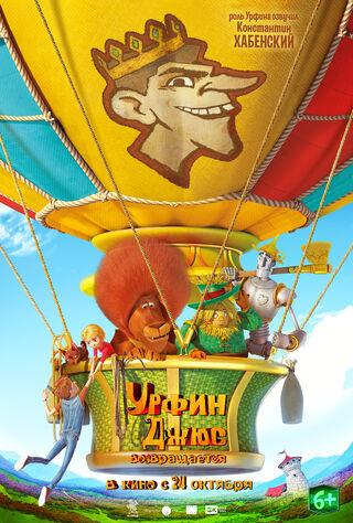 Fantastic Return To Oz (2019) Main Poster