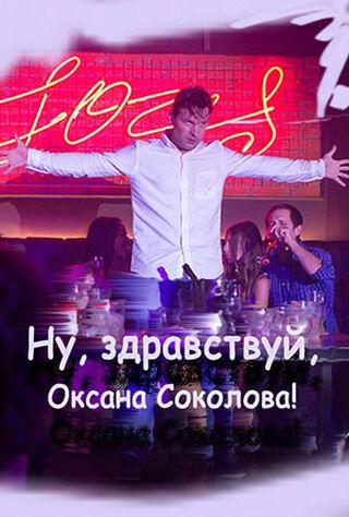 Nu, Zdravstvuy, Oksana Sokolova! (2018) Main Poster