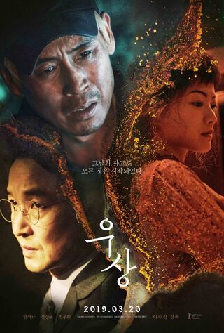 Idol (2019) Main Poster