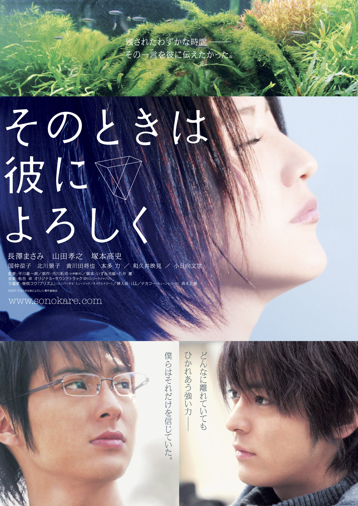 Say Hello For Me (2007) Main Poster