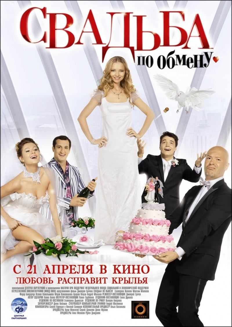 Svadba Po Obmenu Main Poster