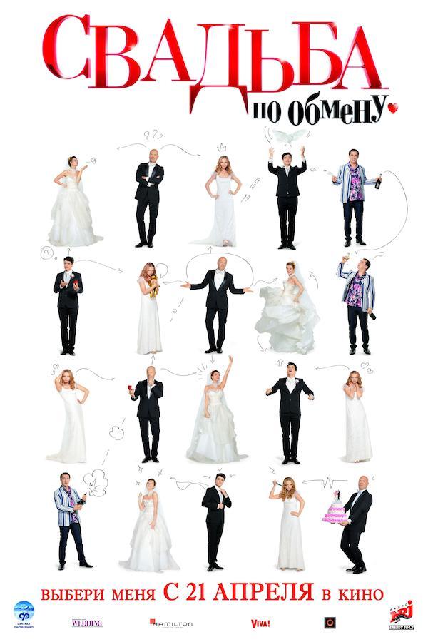 Svadba Po Obmenu (2011) Poster #2