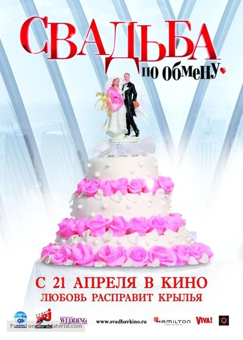 Svadba Po Obmenu (2011) Poster #3