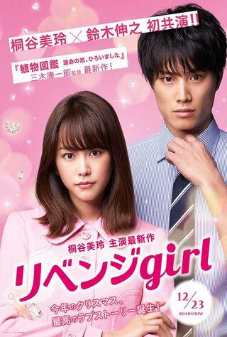 Revenge Girl (2017) Main Poster