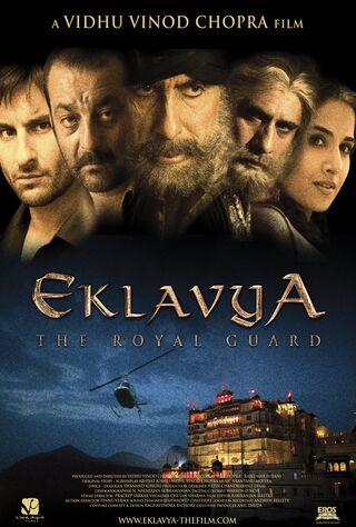 The Royal Guard (2007) Main Poster