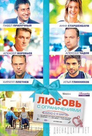 Lyubov S Ogranicheniyami (2017) Main Poster