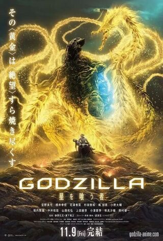 Godzilla: The Planet Eater (2019) Main Poster