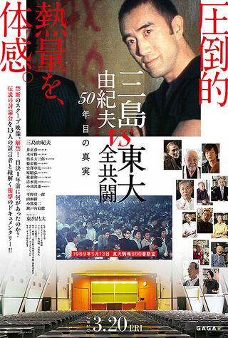 Mishima: The Last Debate (2020) Main Poster