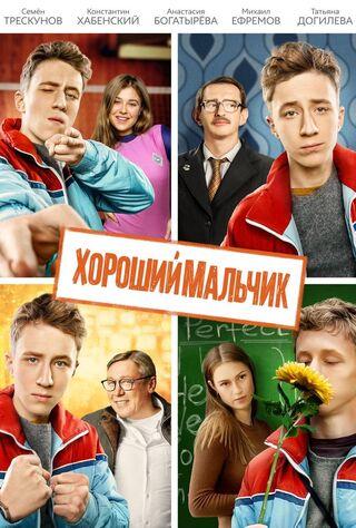 Good Boy (2016) Main Poster