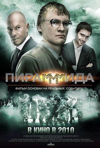 PiraMMMida (2011) Main Poster