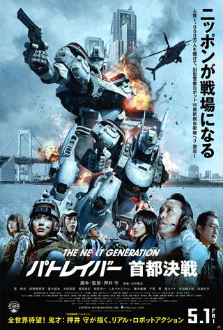 The Next Generation Patoreibâ: Shuto Kessen (2015) Main Poster