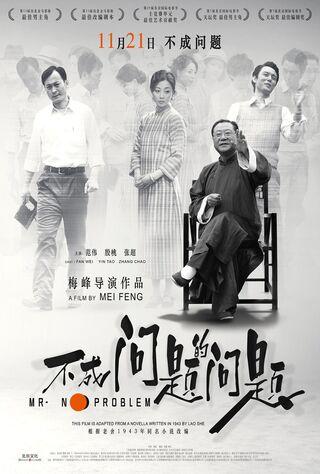 Mr. No Problem (2016) Main Poster
