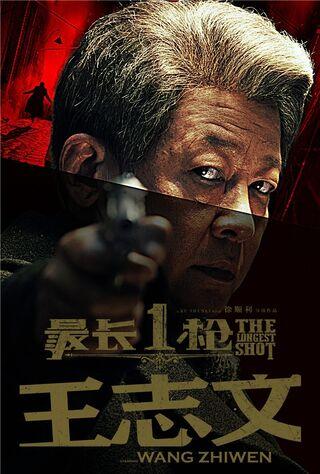 The Longest Shot (2019) Main Poster
