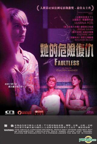 Faultless (2016) Main Poster