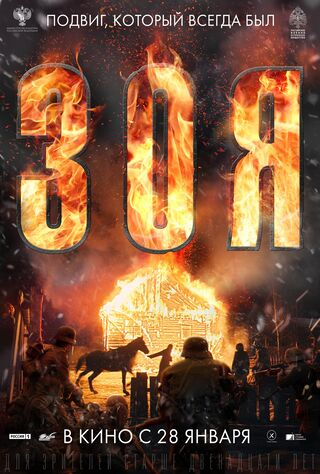 Zoya (2021) Main Poster