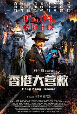 Hong Kong Rescue (2018) Main Poster