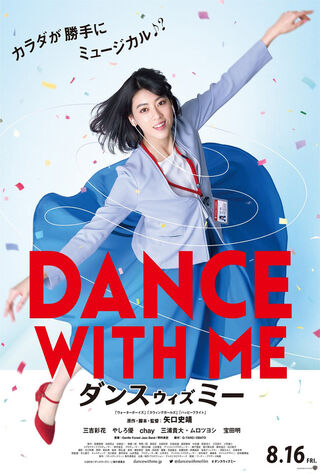 Dance With Me (2019) Main Poster