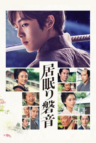 Iwane: Sword Of Serenity (2019) Main Poster