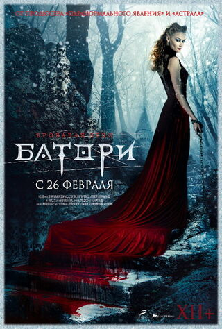 Lady Of Csejte (2015) Main Poster