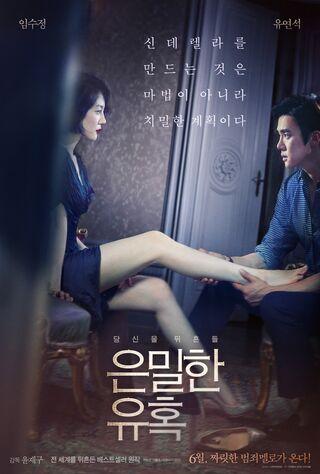 Perfect Proposal (2015) Main Poster