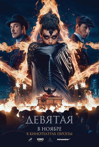 The Ninth (2019) Main Poster
