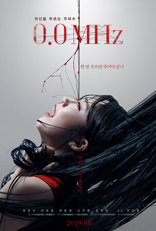 0.0 Mhz (2019) Main Poster