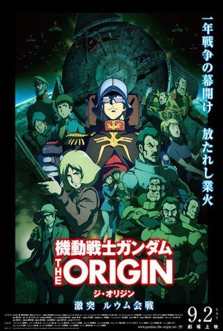 Mobile Suit Gundam: The Origin V - Clash At Loum (2017) Main Poster