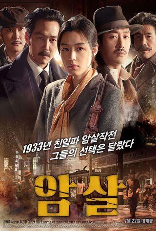 Amjeon (2019) Main Poster