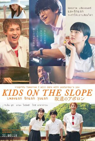 Kids On The Slope (2018) Main Poster