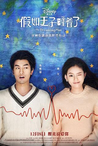 The Dreaming Man (2017) Main Poster