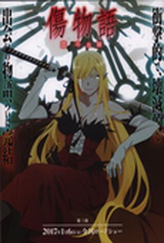Kizumonogatari Part 3: Reiketsu (2017) Main Poster