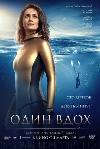 Odin Vdokh (2020) Main Poster