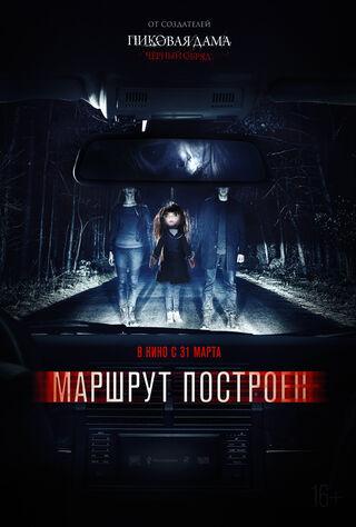 Marshrut Postroen (2016) Main Poster