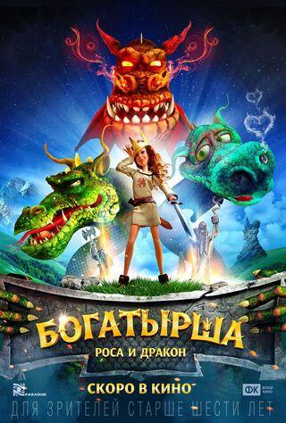 Bogatyrsha (2016) Main Poster