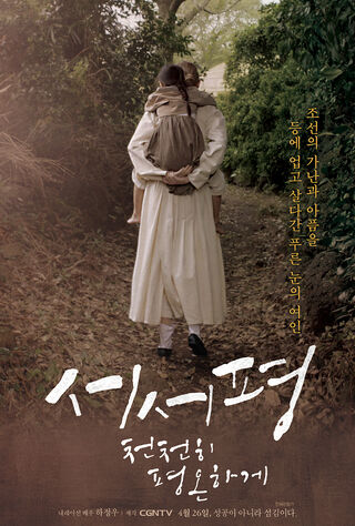 Suh-Suh Pyoung, Slowly And Peacefully (2017) Main Poster