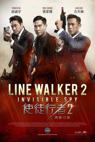 Line Walker 2: Invisible Spy (2019) Main Poster