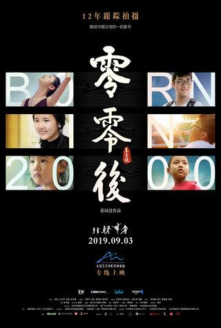 China's Post-00s (2019) Main Poster