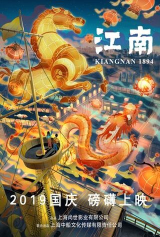 Kiangnan 1894 (2019) Main Poster