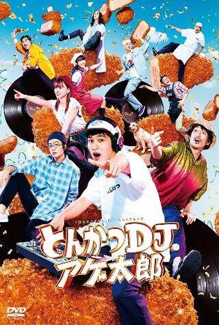 Tonkatsu DJ Age-Taro (2020) Main Poster