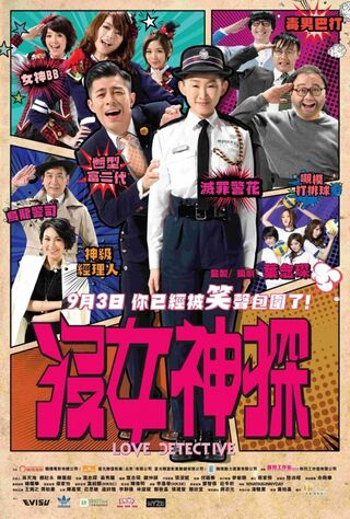 Love Detective (2015) Main Poster