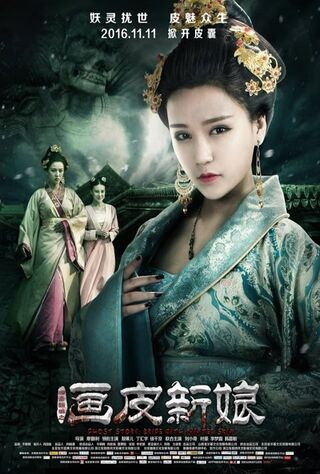 The Bride With Painted Skin (2016) Main Poster
