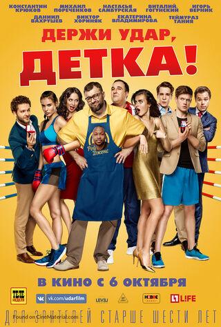 Derzhi Udar, Detka! (2016) Main Poster