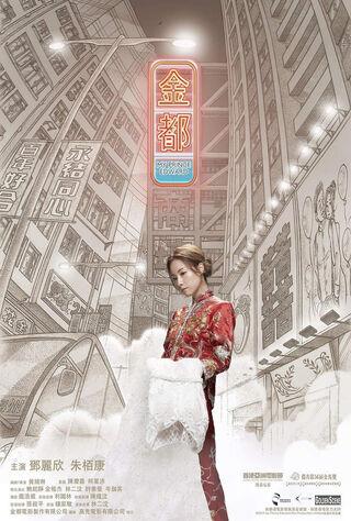 My Prince Edward (2020) Main Poster