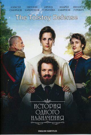 Istoriya Odnogo Naznacheniya (2018) Main Poster