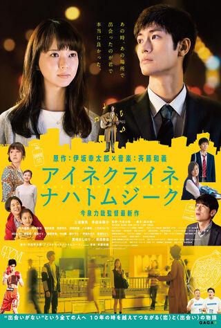 Ninkyo Gakuen (2019) Main Poster