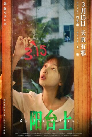 On The Balcony (2019) Main Poster