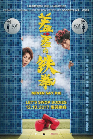 Never Say Die (2017) Main Poster