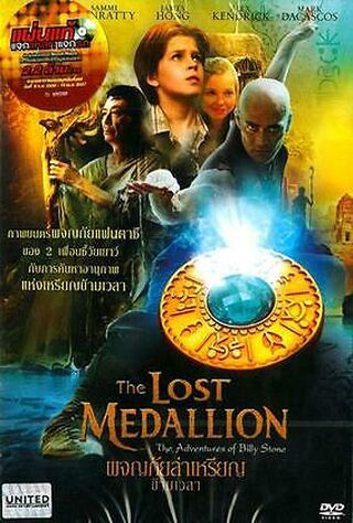 The Lost Medallion: The Adventures Of Billy Stone (2013) Main Poster