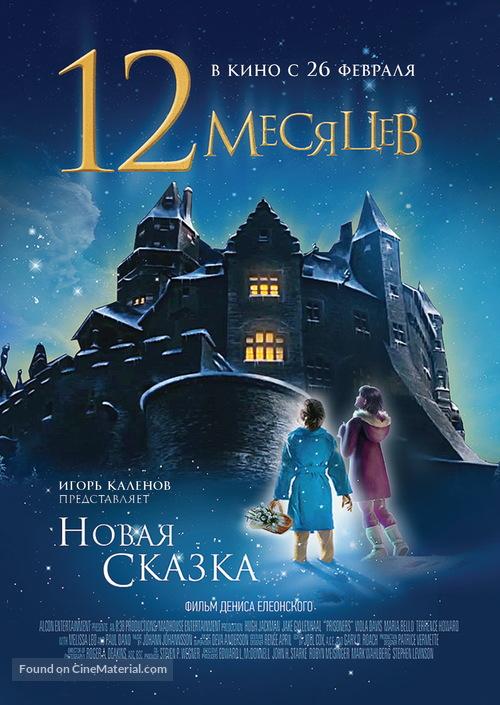 12 Mesyatsev. Novaya Skazka (2015) Main Poster