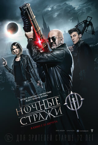 Guardians Of The Night (2016) Main Poster